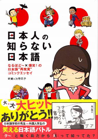 NihonjinnoShiranaiNihongo5D_resize2.jpg