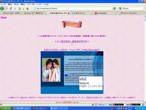 PDICタイ語_R.JPG
